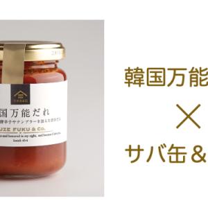 久世福の『韓国万能だれ』を使ったサバ缶の麻婆豆腐