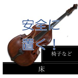 【コントラバス】楽器の安全な置き方を確認しよう!【準備編】