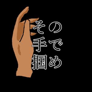 【コントラバス】両手の練習の前に【フォーム編】