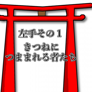 【コントラバス】左手1.きつねにつままれる者たち【フォーム編】