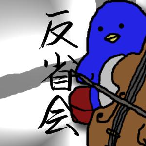 【コントラバス】風のとおり道 / 反省会!!【ペンギンが弾いてみた】