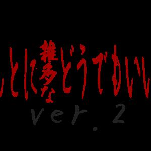【雑記】ほんとに雑多などうでもいい日記 Ver.2