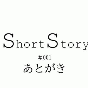 【ぺんぎんSS】#001【あとがき】