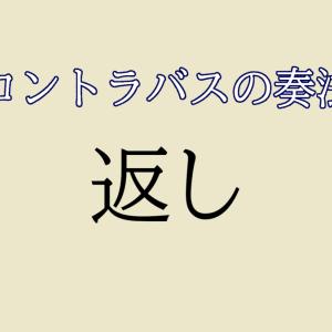 【コントラバス】弓を返す / 奏法【初心者編】