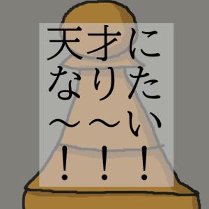 【雑記】天才になりた~~~い!!!