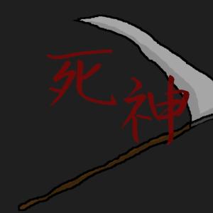 【ぺんぎん嗜好】死神 / 大森靖子【音楽】
