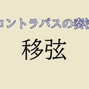 【コントラバス】移弦 / 奏法【初心者編】