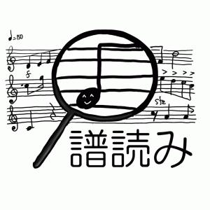 【音楽】ちょっとだけ譜読みの話