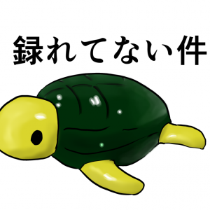 【雑記】録れてない件!!