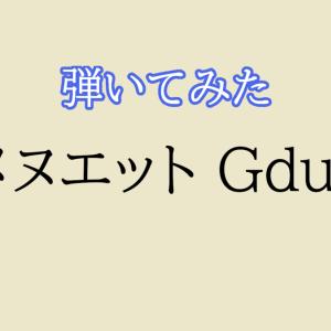 【コントラバス】メヌエット Gdur / ペツォールト【弾いてみた】