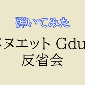 【コントラバス】メヌエット Gdur / プチ反省会【弾いてみた】