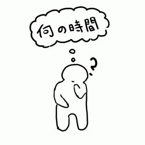 【運営】時間と情報