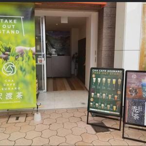 高知一の茶どころ農家がつくる沢渡茶カフェ【あすなろ 帯屋町店】