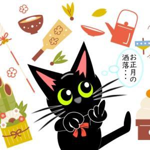 新春から、楽しく江戸言葉遊び!~『雑俳寒稽古』第一夜互選結果発表~