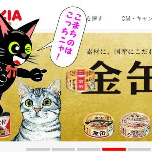懐かしい猫のテレビCMと、アニバーサリーを迎えた有名キャラクターグッズご紹介