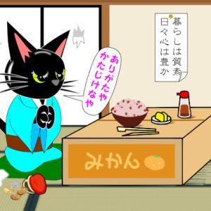 物やお金がないのも、笑い飛ばす噺家魂!~「赤飯洗うがごとし」を、呑気な黒猫イラストで高座ネタに~