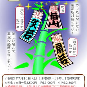 超売れっ子講談師をゲストに、今年も7月31日・新宿三丁目が熱く盛り上がる!