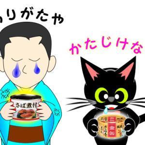 """旅先で突然の事故に遭遇!~4時間に及ぶ""""新幹線カンヅメ""""体験記~"""