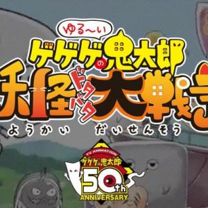 【ゆるゲゲ】ランク報酬一覧 『7850まで』ゆる~いゲゲゲの鬼太郎 妖怪ドタバタ大戦争