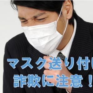 【アベノマスク】に乗じてマスク送り付け詐欺が横行【注意喚起】