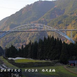 内大臣橋(熊本県下益城郡美里町・山都町)