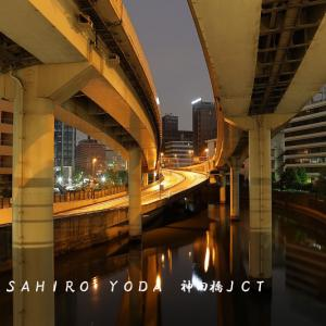 神田橋JCT(東京都千代田区)