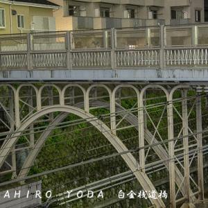 白金桟道橋(東京都品川区)