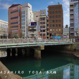 長久橋(長崎県長崎市)