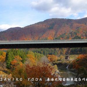 東海北陸自動車道白川橋と小呂橋(岐阜県白川村)