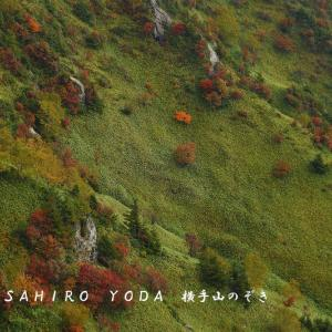 横手山 のぞき(長野県山ノ内町)2020年10月4日