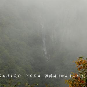 澗満滝(かんまんだき)(長野県山ノ内町)