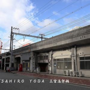 阪急電鉄 三宮高架橋(兵庫県神戸市中央区・灘区)