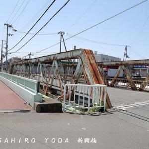 新興橋(和歌山県和歌山市)