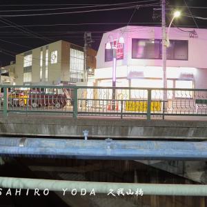 久我山橋(東京都杉並区)