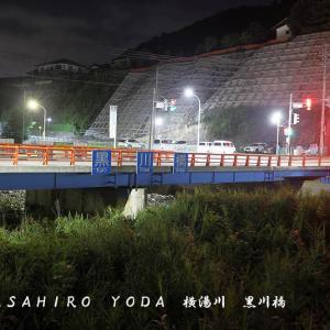 黒川橋(長野県山ノ内町)