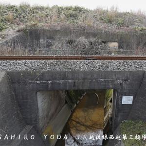 JR越後線西越第三橋梁・新吉水橋梁・無名橋梁(新潟県出雲崎町)