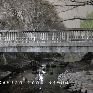 ゆうやけ橋(東京都三鷹市)
