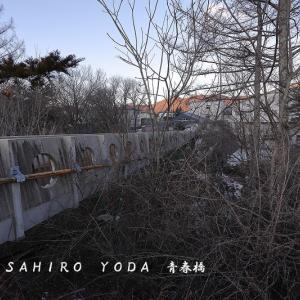 青春橋(群馬県嬬恋村)