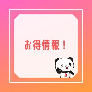 【楽天】お買い物マラソン開始2時間お買い得品!