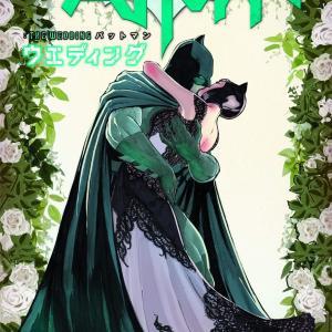 【アメコミ紹介】バットマン:ウェディング