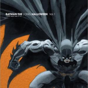 【アメコミ紹介】バットマン:ロング・ハロウィーン