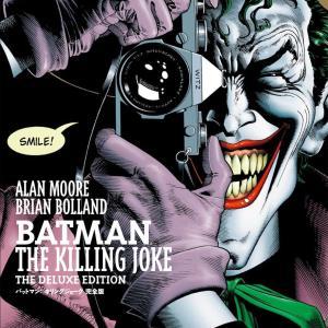 【最悪な一日が幕を開ける】バットマン:キリングジョーク