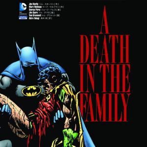 【二代目ロビンの死】バットマン:デス・イン・ザ・ファミリー