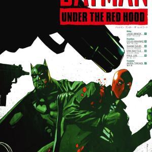 【この男は敵か、味方か】バットマン:アンダー・ザ・レッドフード