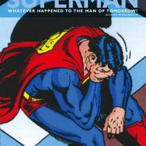 【アメコミ記録】スーパーマン:ザ・ラスト・エピソード(1986)