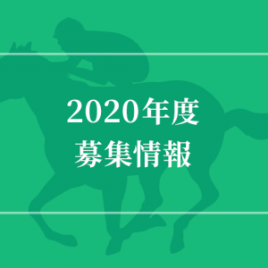 シルク2020募集申込馬は当たり年のあの産駒に抽優使用!!