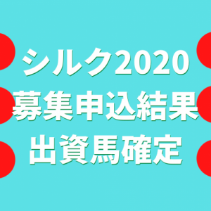 シルク2020募集申込結果出資馬確定