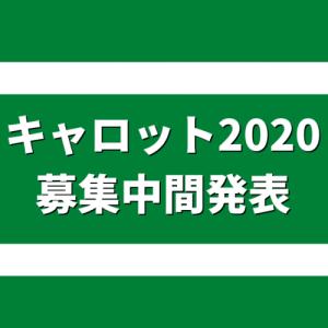 キャロット2020中間発表(9/8最終)
