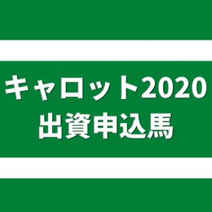 キャロット2020出資馬決定!!