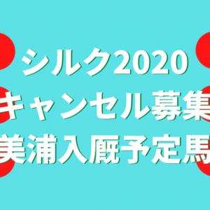 シルク2020キャンセル募集(美浦入厩予定馬)